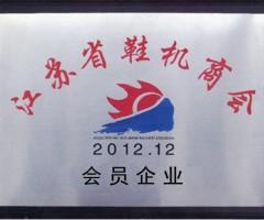 江苏省鞋机商会